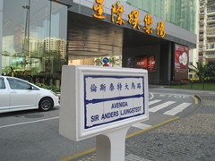 Avenida Sir Anders Ljungstedt, an avenue dedicated to a Swedish merchant and historian, who wrote about the Portugese colony Macau.